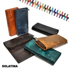 ソラチナ 長財布 レインボーファスナー オイルレザー かぶせ メンズ SOLATINA SW-38152