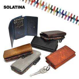 ソラチナ キーケース コインケース レインボーファスナー 馬革 メンズ SOLATINA SW-38154