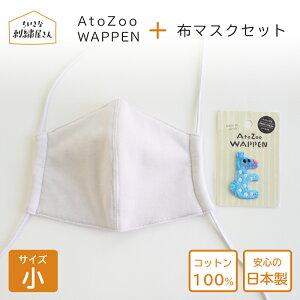 AtoZooWAPPEN + 布マスク サイズ小 ワッペン セット 子供用 小さめ レディース 女性 キッズ 布 マスク 洗える かわいい 日本製 コットン 綿100 イニシャル 立体 耳 調整 無地 プチ ギフト 母の日 プ