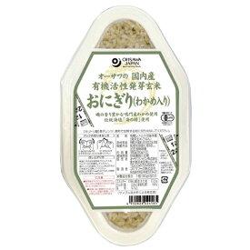 オーサワの国内産有機活性発芽玄米おにぎり(わかめ入り) 90g×2個 オーサワジャパン