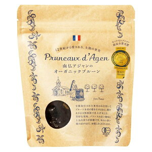 南仏アジャンのオーガニックプルーン(種付き) 200g 丸成商事