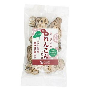 オーサワの乾燥れんこん(スライス)熊本産 30g オーサワジャパン