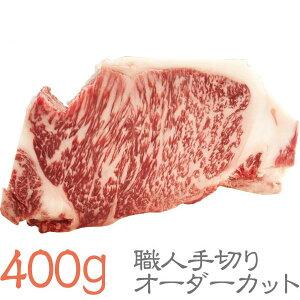 サーロイン 手切り オーダーカット 400g(200g×2) ★おいしさは松阪牛 神戸ビーフ 近江牛 米沢牛 飛騨牛 但馬牛と同等以上