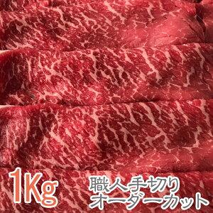伊賀牛 厳選すき焼き肉 1kg ★おいしさは松阪牛 神戸ビーフ 近江牛 米沢牛 飛騨牛 但馬牛と同等以上