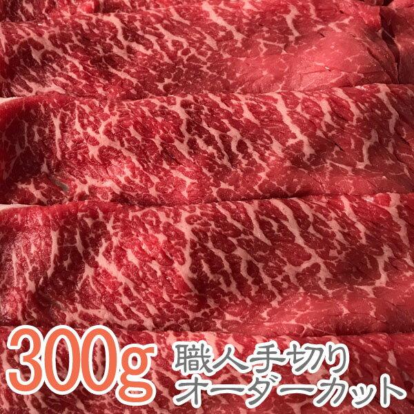 伊賀牛 厳選すき焼き肉 300g ★おいしさは松阪牛 神戸ビーフ 近江牛 米沢牛 飛騨牛 但馬牛と同等以上