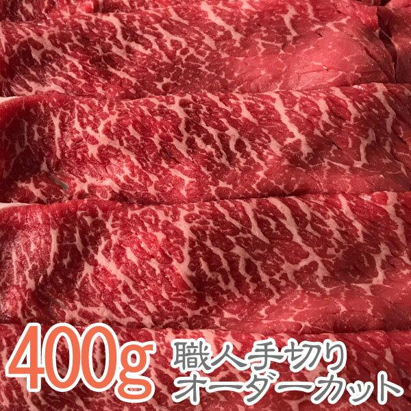 伊賀牛 厳選すき焼き肉 400g ★おいしさは松阪牛 神戸ビーフ 近江牛 米沢牛 飛騨牛 但馬牛と同等以上