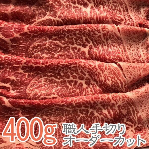 伊賀牛 特選すき焼き肉 400g ★おいしさは松阪牛 神戸ビーフ 近江牛 米沢牛 飛騨牛 但馬牛と同等以上
