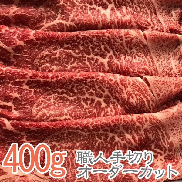 伊賀牛 特選しゃぶしゃぶ肉 400g ★おいしさは松阪牛 神戸ビーフ 近江牛 米沢牛 飛騨牛 但馬牛と同等以上