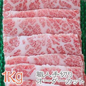 伊賀牛 厳選焼き肉用 1kg ★おいしさは松阪牛 神戸ビーフ 近江牛 米沢牛 飛騨牛 但馬牛と同等以上