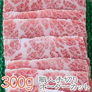 伊賀牛 厳選焼き肉用 300g ★おいしさは松阪牛 神戸ビーフ 近江牛 米沢牛 飛騨牛 但馬牛と同等以上