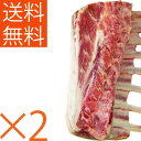 プレミアム 仔羊(ラム)肉 フレンチラムラック 9リブ(チョップ) 1000〜1200g×2! 定番部位! 【送料無料】