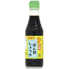 有機ぽん酢しょうゆ 250ml ヒカリ