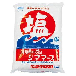 沖縄の塩 シママース 1kg 青い海