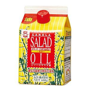 純正なたねサラダ油 600g ムソー