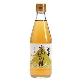 富士すのもの酢 360ml 飯尾醸造