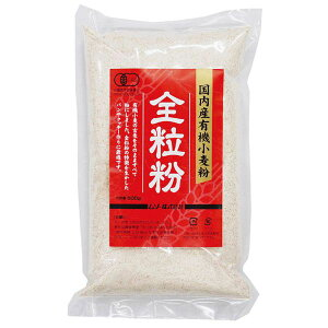 国内産有機小麦粉・全粒粉 500g ムソー