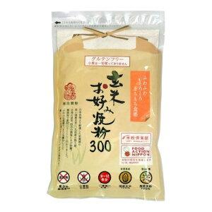 玄米お好み焼粉 300g 南出製粉