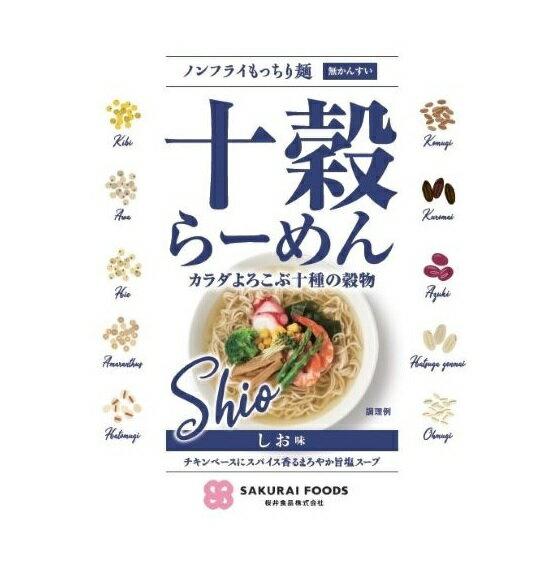 十穀らーめん・しお味 〈ノンフライ〉 87g 桜井