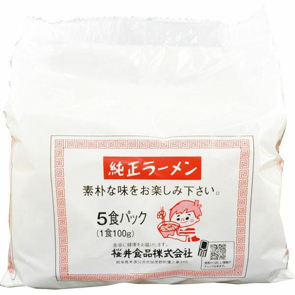 純正ラーメン 5食 桜井