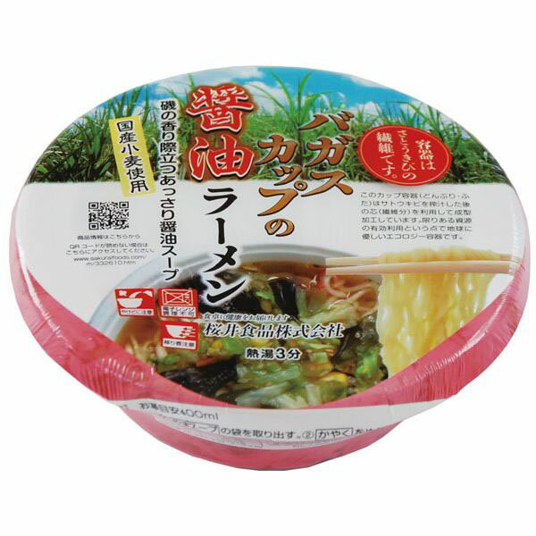 バガスカップの醤油ラーメン 79g 桜井