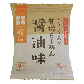 有機育ち・有機らーめん〈醤油味〉 109g 桜井