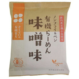 有機育ち・有機らーめん〈味噌味〉 116g 桜井