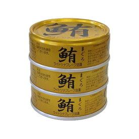 鮪ライトツナフレーク・油漬 70g×3 伊藤食品