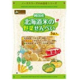 純国産北海道米の野菜せんべい 15g×5袋 ノースカラーズ
