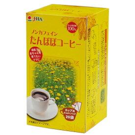 タンポポコーヒー・カップ用 40g(2g×20) ゼンヤクノー