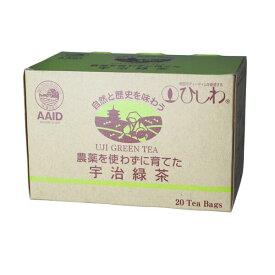 農薬を使わずに育てた宇治緑茶TB 20袋 ひしわ
