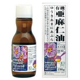 オーガニックフラックスシードオイル(有機亜麻仁油) 190g 紅花食品