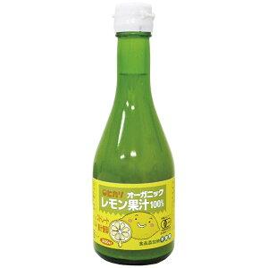 ヒカリ オーガニックレモン果汁 300g 光食品