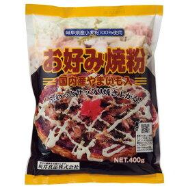 お好み焼き粉 400g 桜井食品