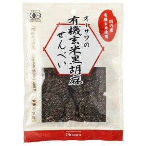 オーサワの有機玄米黒胡麻せんべい