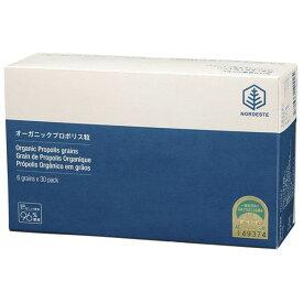 オーガニックプロポリス粒 27g(6粒×30包) ノルデステ