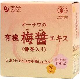 オーサワの有機梅醤エキス(番茶入り) 180g(9gx20包) オーサワジャパン