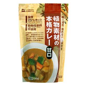 植物材料的正宗的咖喱(薄片型)带甜味的135g创健社