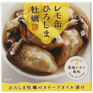 レモ缶ひろしま牡蠣 オリーブオイル漬け 65g(固形量40g) ヤマトフーズ