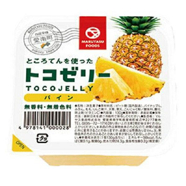 トコゼリー パイン 130g マルヤス食品