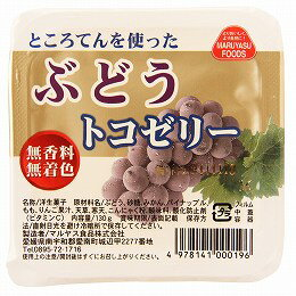 トコゼリー ぶどう 130g マルヤス食品