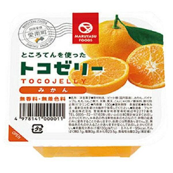トコゼリー みかん 130g マルヤス食品