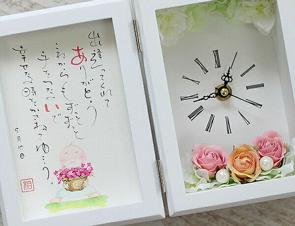 【送料無料】こころのまごころのフラワー時計(名前詩・名前ポエム・ネームポエム・名前詩・お名前詩・名詩・名入れプレゼント・名入れギフト等のプレゼント・贈物)