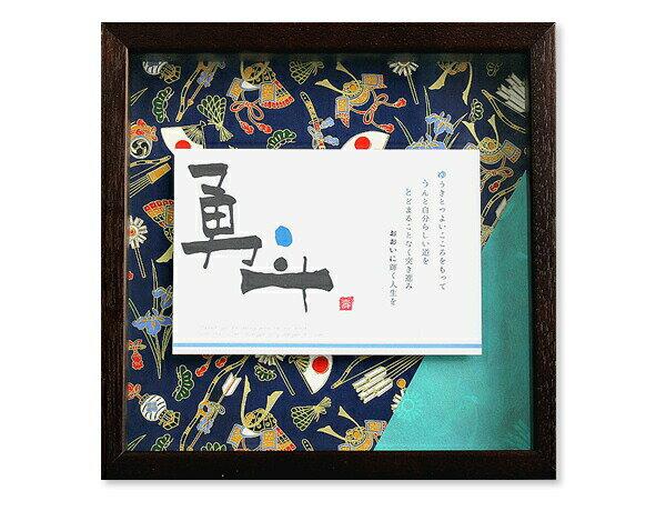 玉手箱 〜名前の詩〜【縁・かぶと】(名前詩・名前ポエム・ネームポエム・名前詩・お名前詩・名詩・名入れプレゼント・名入れギフト等のプレゼント・贈物)