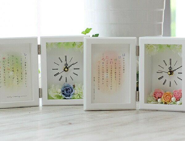フォントタイプフラワー時(名前詩・名前ポエム・ネームポエム・名前詩・お名前詩・名詩・名入れプレゼント・名入れギフト等のプレゼント・贈物)計