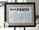 【送料無料】風雅な名前ポエム木製額Lサイズ 還暦祝い 古希祝い 喜寿祝い 米寿祝い 傘寿祝い 卒寿祝い 白寿祝…