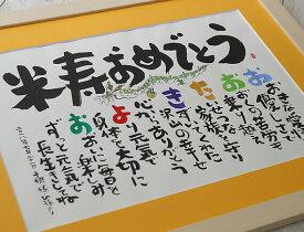 敬老の日 米寿 米寿御祝 米寿祝い プレゼント しあわせの 名前ポエム 木製 額 Sサイズ 一人用 二人用 88歳 贈り物 名前 入り プレゼント 送料無料 名前詩 名入れギフト 手書き お祝い