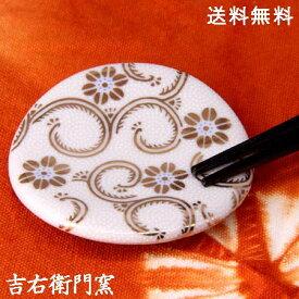 九谷焼 箸置 五彩唐草 (丸) 白彩 和食器 九谷焼 箸置き はしおき 人気 ギフト