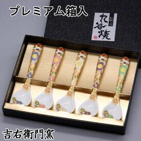 九谷焼 スプーンセット 極上花詰 和食器 コーヒー紅茶 ギフト 母の日 九谷焼 贈り物 内祝い お祝い