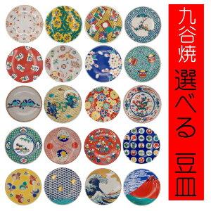 九谷焼 縁起豆皿 吉祥 -KISSYO- 【20種類から選べる】
