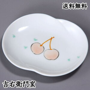 九谷焼 豆皿 九谷焼 皿 さくらんぼ サクランボ 楕円皿